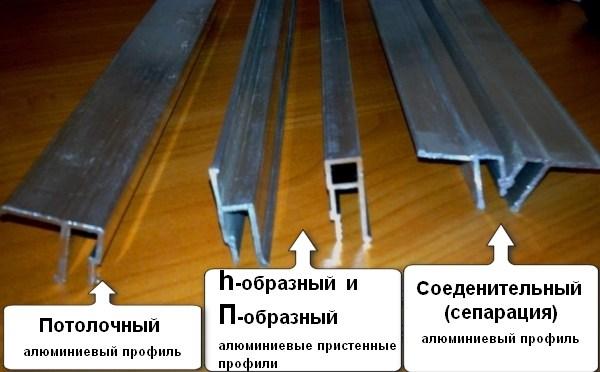 Виды профилей для натяжных потолков